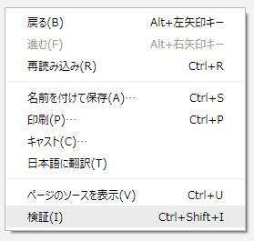 HTML 検証