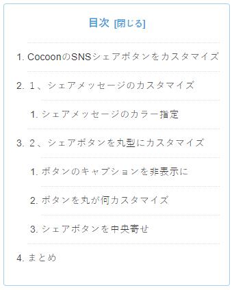 Cocoon 目次 カスタマイズ