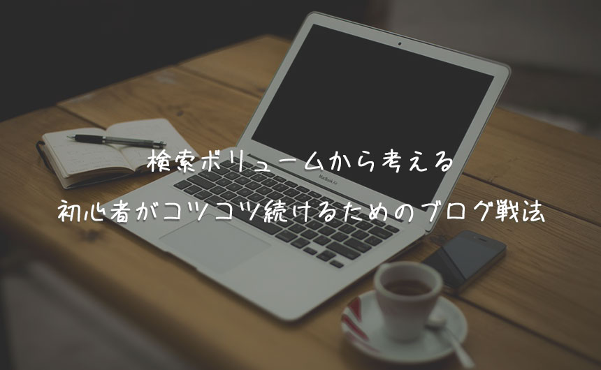 検索ボリューム ブログ